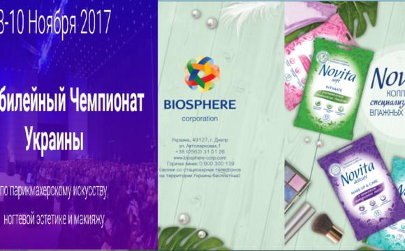 ХХ Юбилейный Чемпионат Украины по парикмахерскому искусству, ногтевой эстетике и макияжу