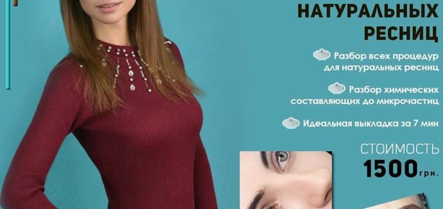 Мастер-класс «Реновация натуральных ресниц». Татьяна Ташник.