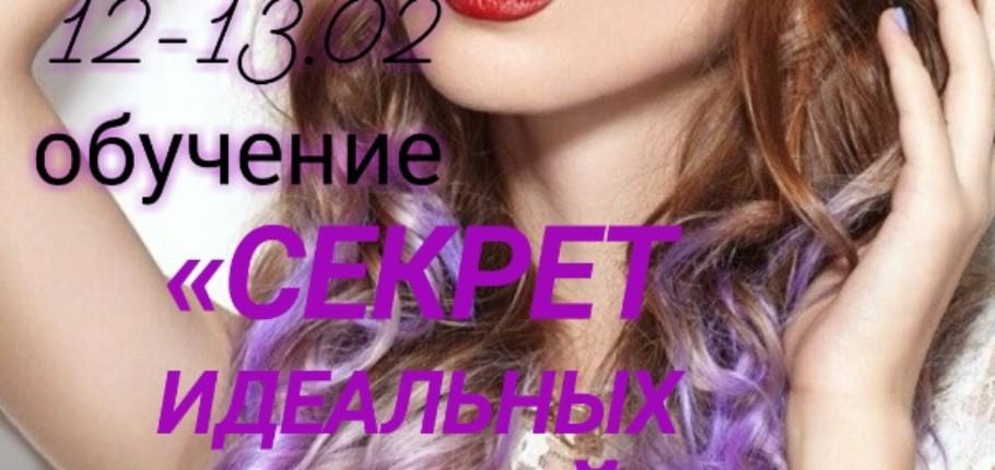 Обучение «Секрет идеальных бровей»