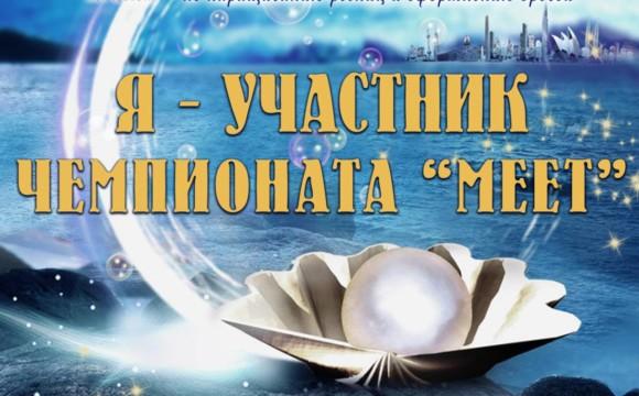 Catwalk Beaute Academy — участник MEET в г. Одесса