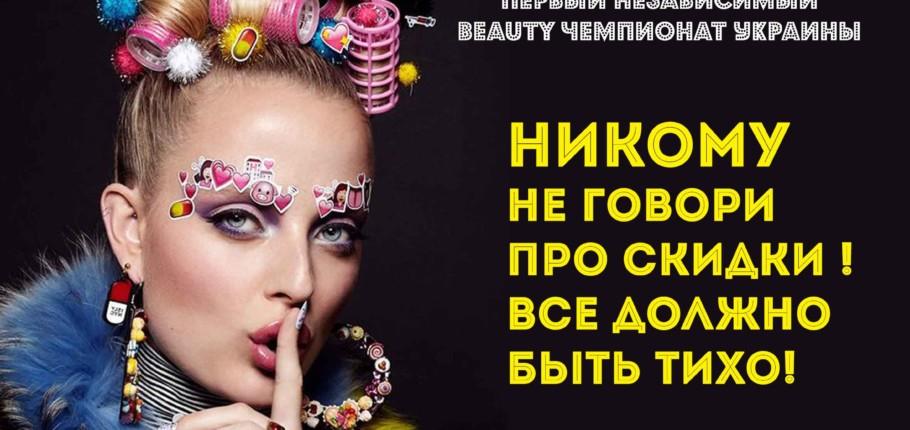 Первый Независимы Beauty Чемпионат